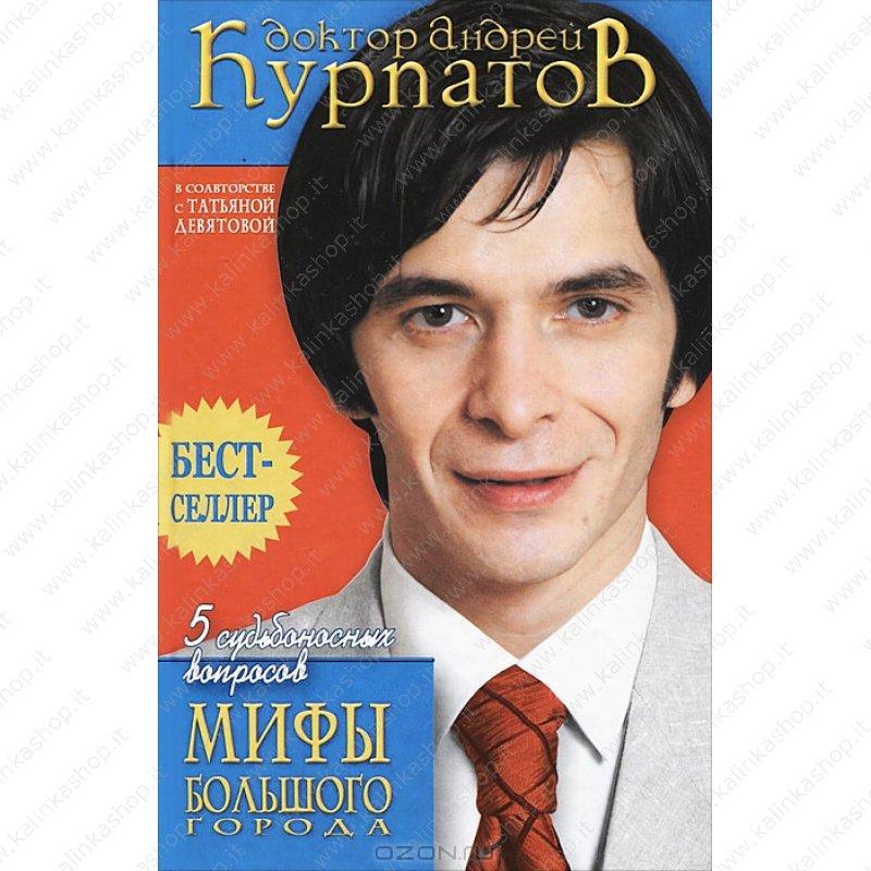 kurpatov-seks-bolshogo-goroda