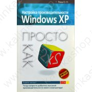 Рева О. Настройка производительности Windows XP