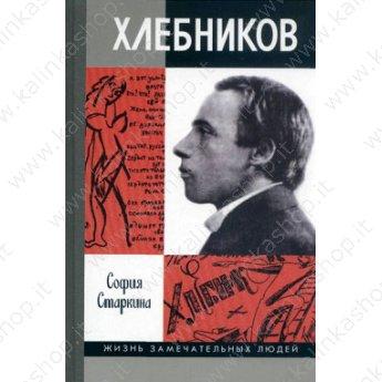 velimir-hlebnikov-biografiya-fetishizm