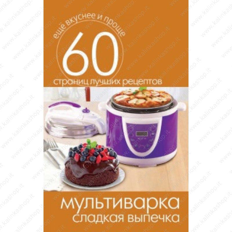 Рецепты для мультиварки сладкая выпечка