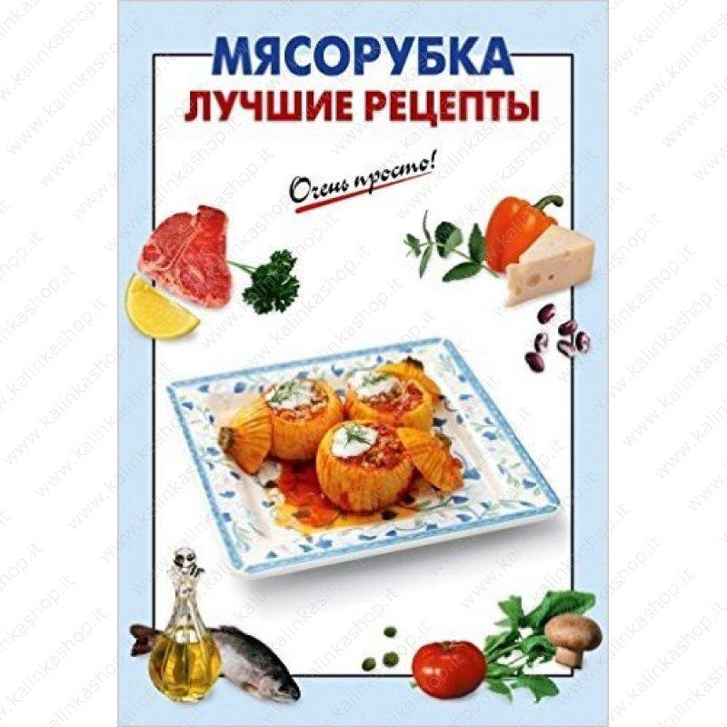Стейк рибай медиум рецепт