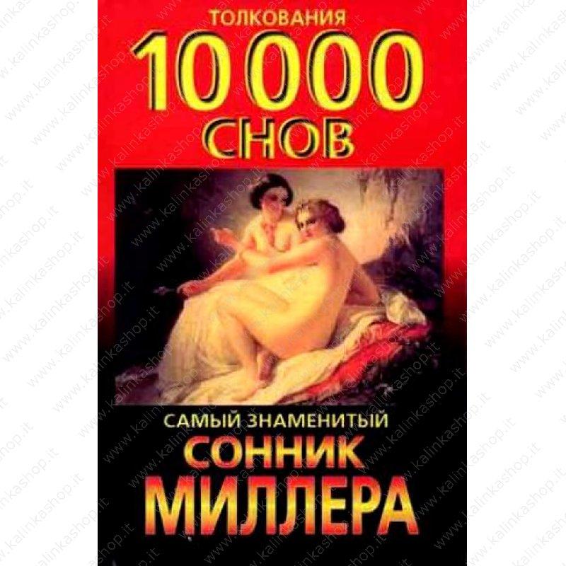 Сонник Миллера Знакомства